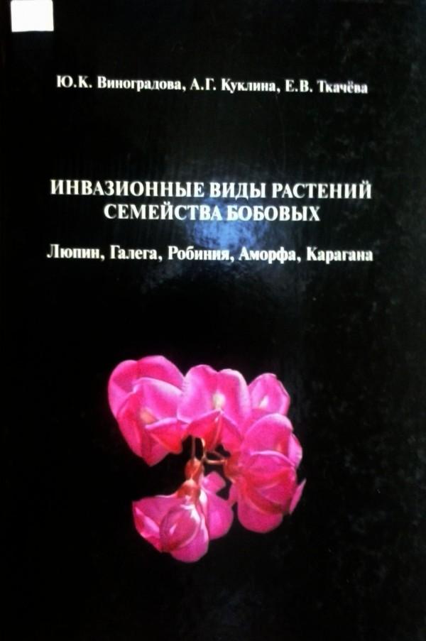 природы фото с книга черная